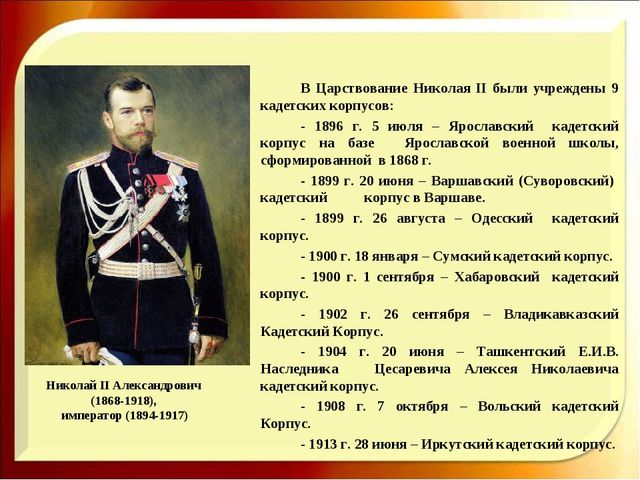 Николай II Александрович (1868-1918), император (1894-1917)  В Царствован...