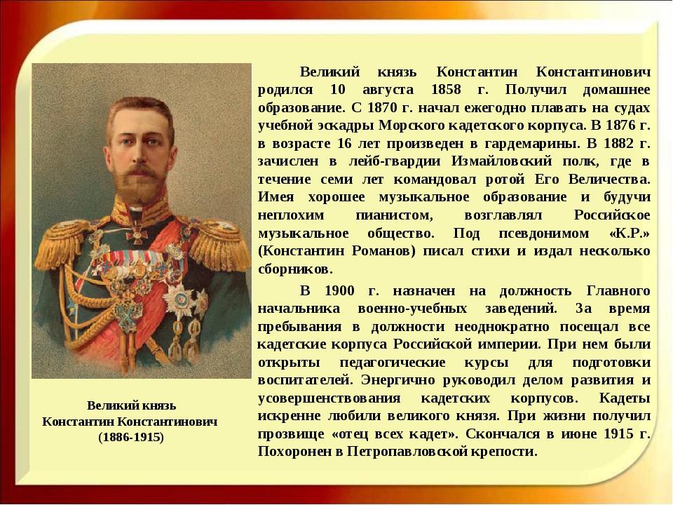 Великий князь Константин Константинович (1886-1915) Великий князь Константи...