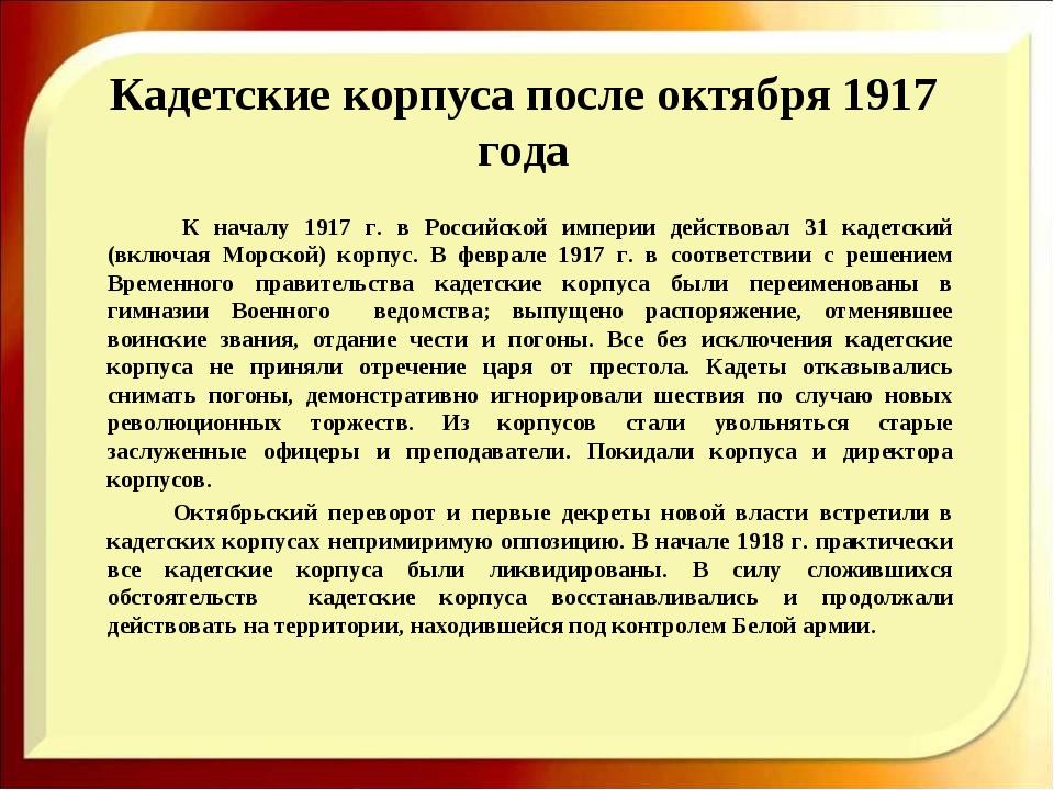 Кадетские корпуса после октября 1917 года  К началу 1917 г. в Российской им...