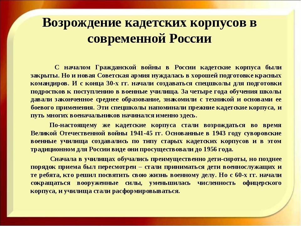 Возрождение кадетских корпусов в современной России  С началом Гражданской...
