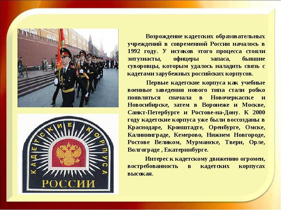 Возрождение кадетских образовательных учреждений в современной России нача...