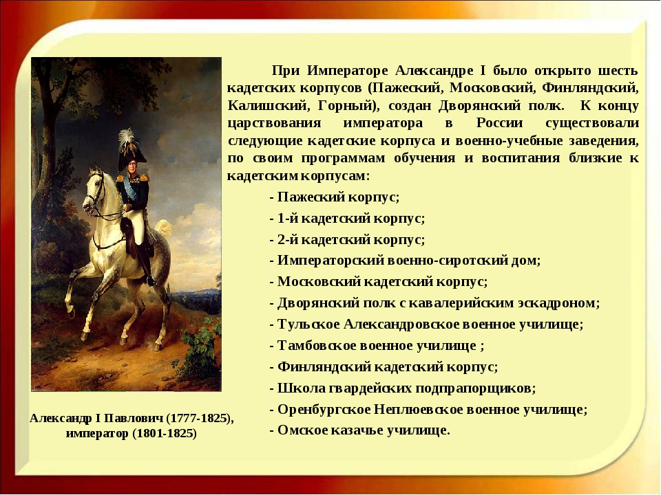 Александр I Павлович (1777-1825), император (1801-1825) При Императоре Алек...