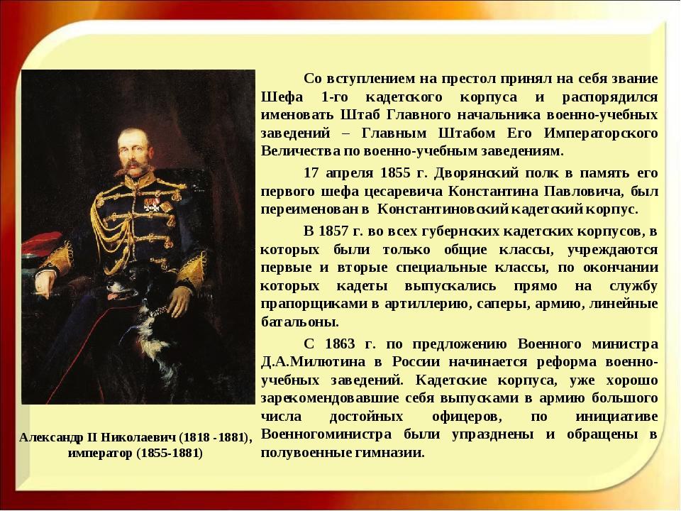 Александр II Николаевич (1818 -1881), император (1855-1881) Со вступлением...