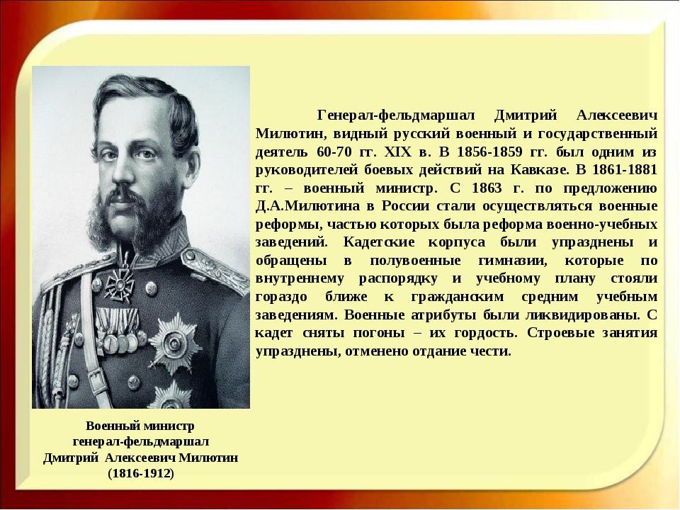 Военный министр генерал-фельдмаршал Дмитрий Алексеевич Милютин (1816-1912)...