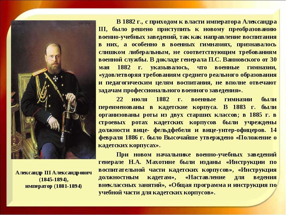 Александр III Александрович (1845-1894), император (1881-1894) В 1882 г., с...
