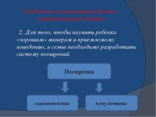 Особенности организации работы с гиперактивными детьми 2. Для того, чтобы нау
