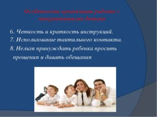 Особенности организации работы с гиперактивными детьми 6. Четкость и краткост