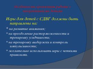 Особенности организации работы с гиперактивными детьми Игры для детей с СДВГ