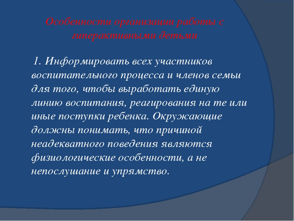 Особенности организации работы с гиперактивными детьми 1. Информировать всех...