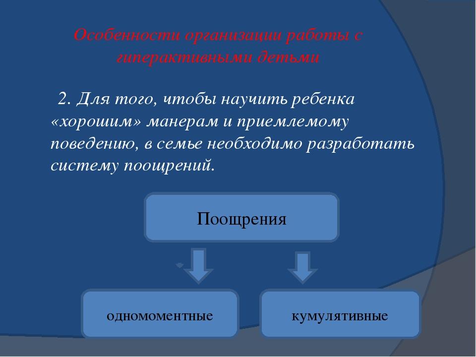 Особенности организации работы с гиперактивными детьми 2. Для того, чтобы нау...