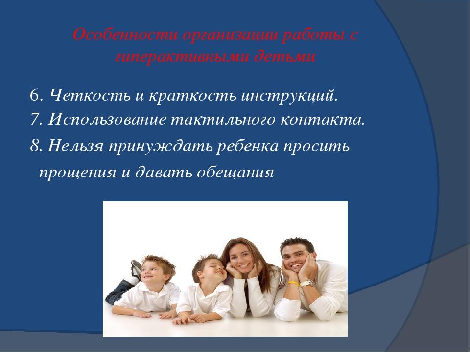 Особенности организации работы с гиперактивными детьми 6. Четкость и краткост...