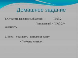 Домашнее задание 1. Ответить на вопросы Базовый - П.№3.2 Повышенный - П.№3.2