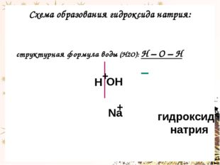 Схема образования гидроксида натрия: структурная формула воды (Н2О): Н – О –