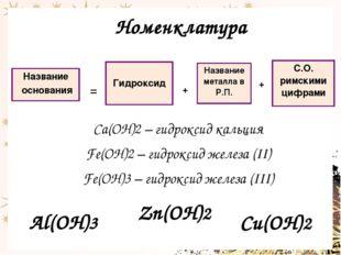 Номенклатура Ca(OH)2 – гидроксид кальция Fe(OH)2 – гидроксид железа (II) Fe(O