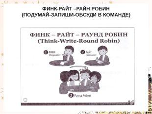 ФИНК-РАЙТ –РАЙН РОБИН (ПОДУМАЙ-ЗАПИШИ-ОБСУДИ В КОМАНДЕ)