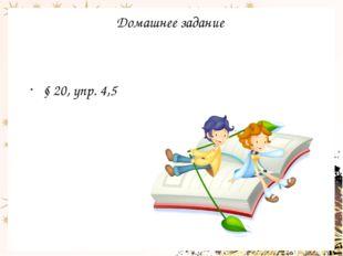 Домашнее задание § 20, упр. 4,5