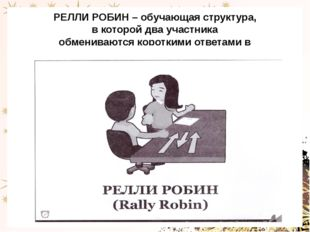 РЕЛЛИ РОБИН – обучающая структура, в которой два участника обмениваются корот