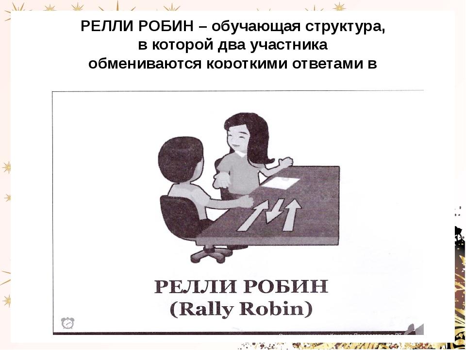 РЕЛЛИ РОБИН – обучающая структура, в которой два участника обмениваются корот...