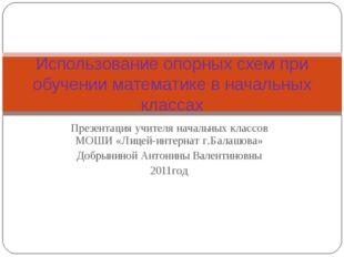 Презентация учителя начальных классов МОШИ «Лицей-интернат г.Балашова» Добрын