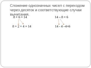 Сложение однозначных чисел с переходом через десяток и соответствующие случаи