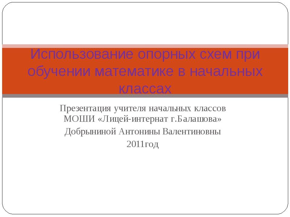 Презентация учителя начальных классов МОШИ «Лицей-интернат г.Балашова» Добрын...