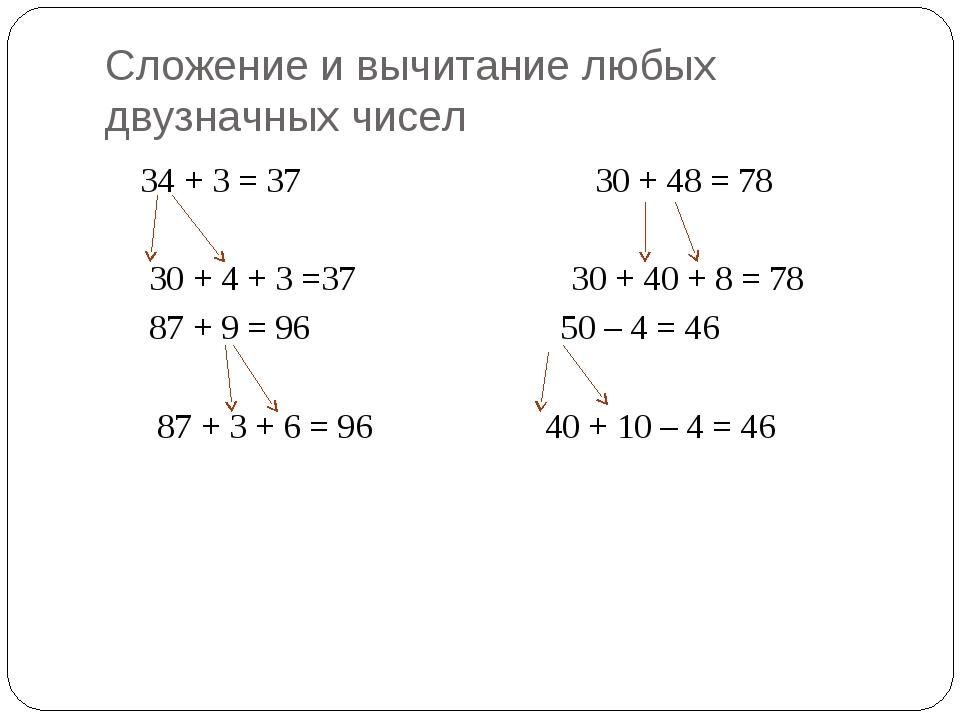 Сложение и вычитание любых двузначных чисел 34 + 3 = 37 30 + 48 = 78 30 + 4 +...