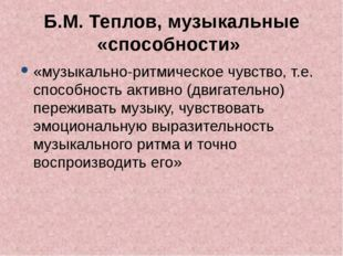Б.М. Теплов, музыкальные «способности» «музыкально-ритмическое чувство, т.е.