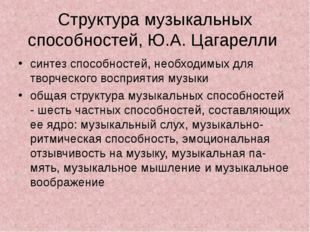 Структура музыкальных способностей, Ю.А. Цагарелли синтез способностей, необх