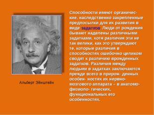 Альберт Эйнштейн Способности имеют органичес- кие, наследственно закрепленные