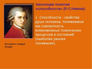 Вольфганг Амадей Моцарт Эволюция понятия «способности» (Р.С.Немов): 1. Способ