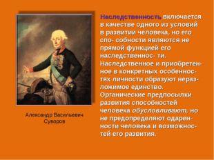 Александр Васильевич Суворов Наследственность включается в качестве одного из