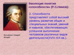 Вольфганг Амадей Моцарт Эволюция понятия «способности» (Р.С.Немов): 2. Способ