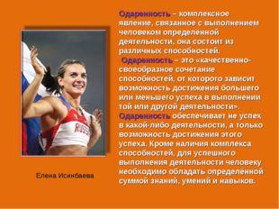 Елена Исинбаева Одаренность – комплексное явление, связанное с выполнением че