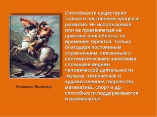 Наполеон Бонапарт Способности существуют только в постоянном процессе развити