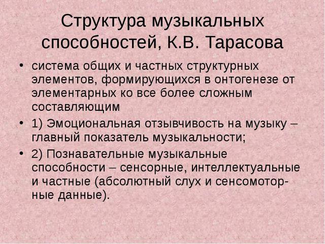 Структура музыкальных способностей, К.В. Тарасова система общих и частных стр...