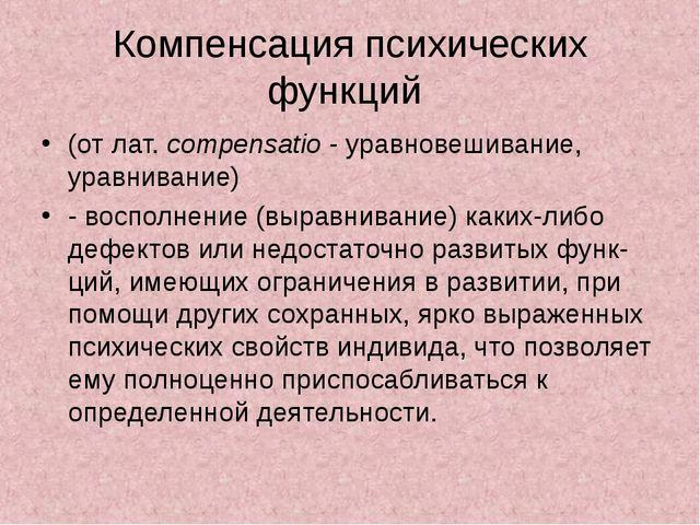 Компенсация психических функций (от лат. compensatio - уравновешивание, уравн...