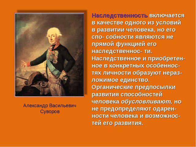 Александр Васильевич Суворов Наследственность включается в качестве одного из...