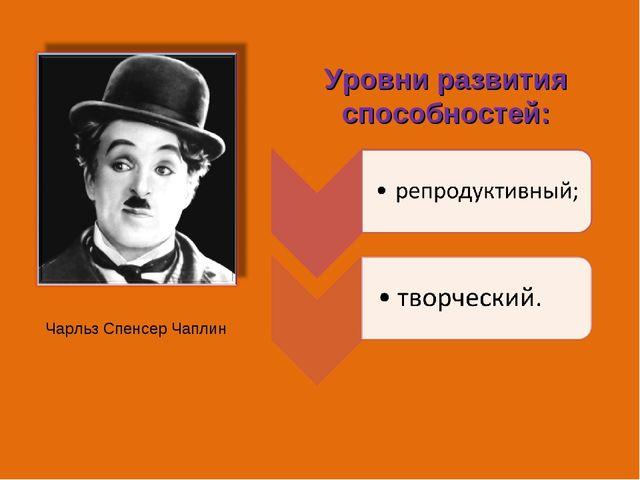 Чарльз Спенсер Чаплин Уровни развития способностей: