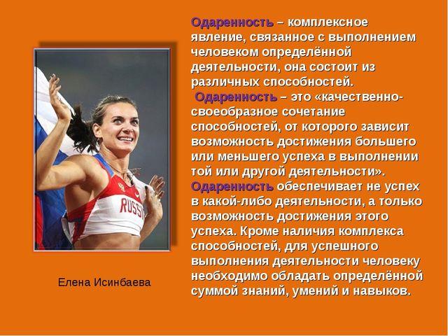 Елена Исинбаева Одаренность – комплексное явление, связанное с выполнением че...
