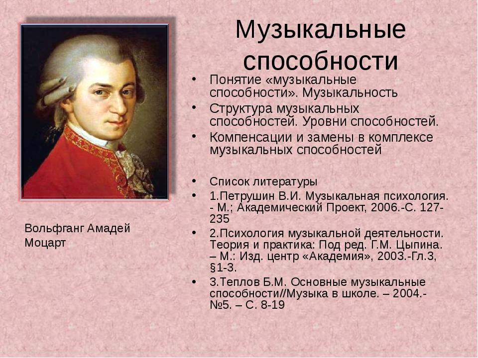Музыкальные способности Понятие «музыкальные способности». Музыкальность Стру...