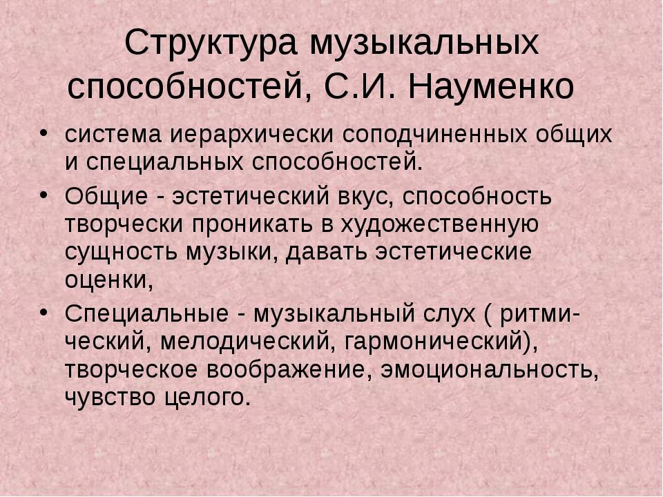 Структура музыкальных способностей, С.И. Науменко система иерархически соподч...