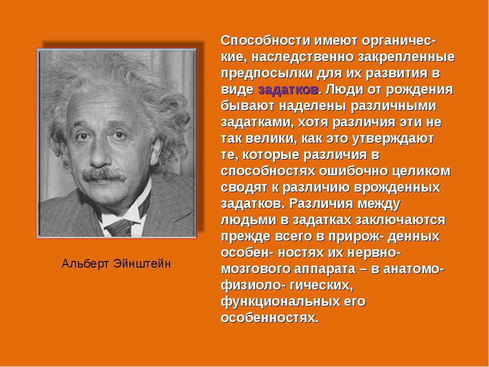 Альберт Эйнштейн Способности имеют органичес- кие, наследственно закрепленные...