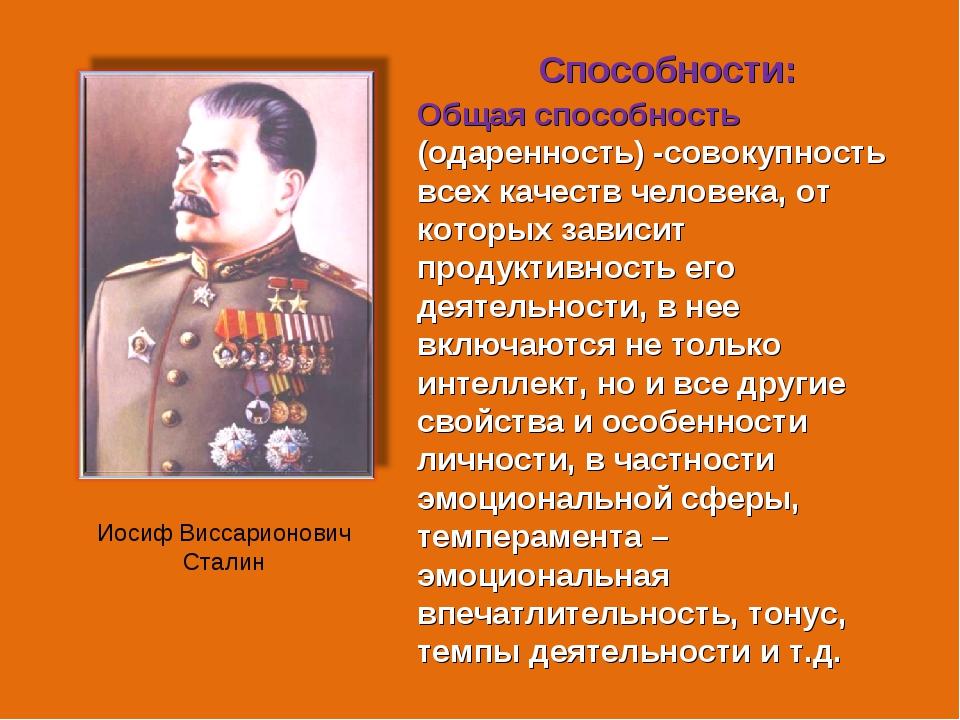 Иосиф Виссарионович Сталин Способности: Общая способность (одаренность) -сово...