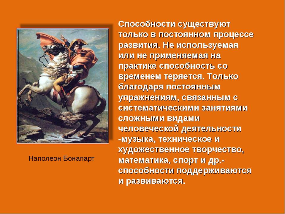 Наполеон Бонапарт Способности существуют только в постоянном процессе развити...