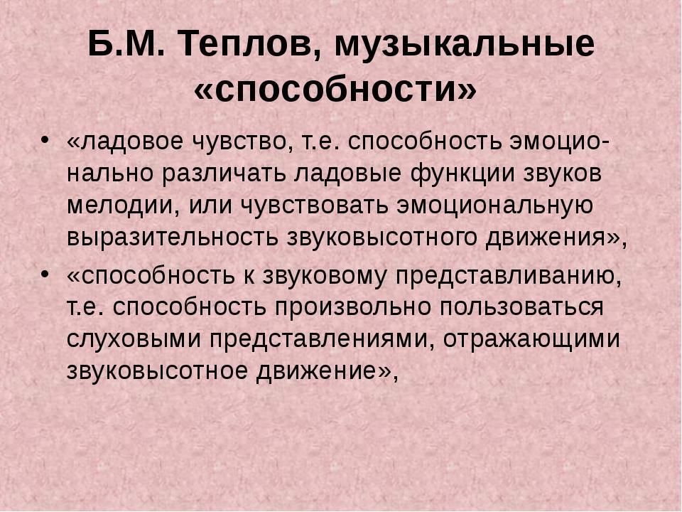 Б.М. Теплов, музыкальные «способности» «ладовое чувство, т.е. способность эмо...