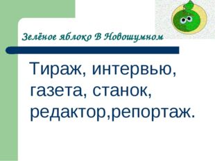 Зелёное яблоко В Новошумном Тираж, интервью, газета, станок, редактор,репортаж.