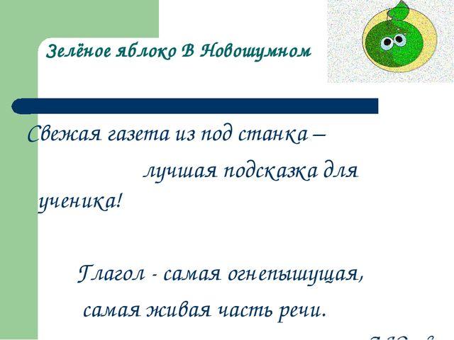 Зелёное яблоко В Новошумном Свежая газета из под станка – лучшая подсказка дл...