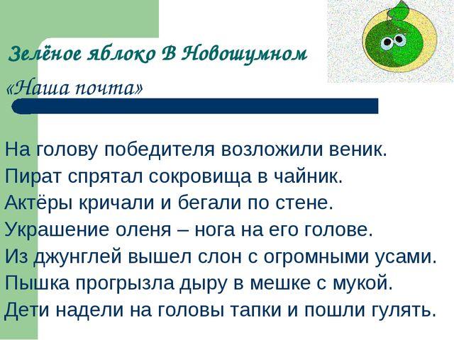 Зелёное яблоко В Новошумном «Наша почта» На голову победителя возложили веник...