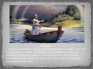 Славяне - одна из крупнейших в европе групп родственных по языку и культуре