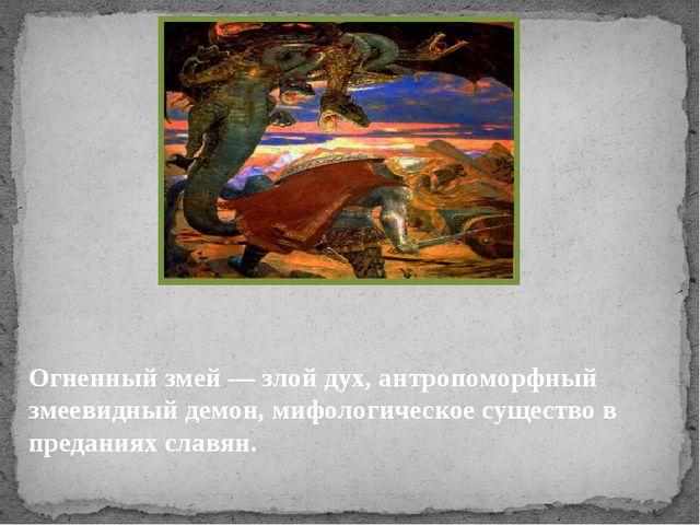 Огненный змей — злой дух, антропоморфный змеевидный демон, мифологическое сущ...